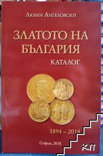Златото на България / The Gold of Bulgaria
