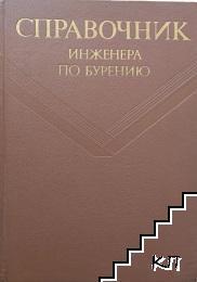 Справочник инженера по бурению. Том 1