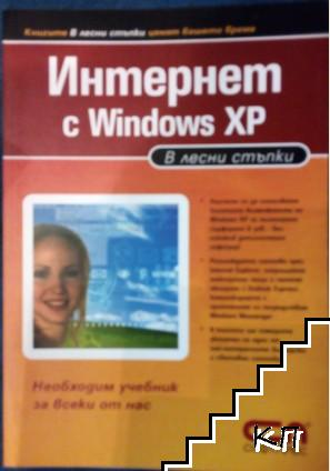 Интернет с Windows XP