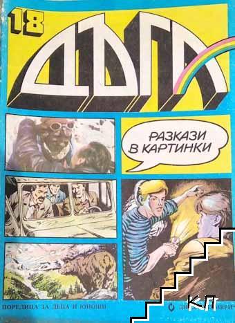 Дъга. Разкази в картинки. Бр. 18 / 1985