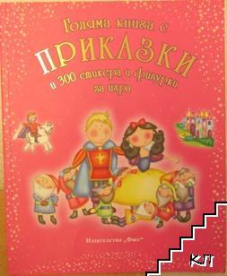 Голяма книга с приказки и 300 стикера и фигурки за игра