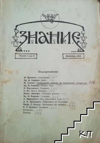Знание. Кн. 3 / 1911
