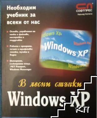 В лесни стъпки: Windows XP