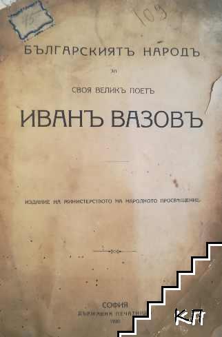 Българскиятъ народъ за своя великъ поетъ Иванъ Вазовъ