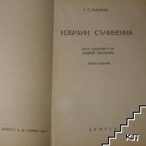 Избрани съчинения (Допълнителна снимка 1)