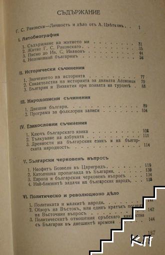 Избрани съчинения (Допълнителна снимка 2)
