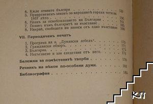 Избрани съчинения (Допълнителна снимка 3)