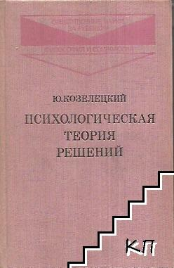 Психологическая теория решений