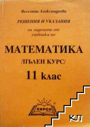 Решения и указания на задачите от учебника по математика за 11. клас
