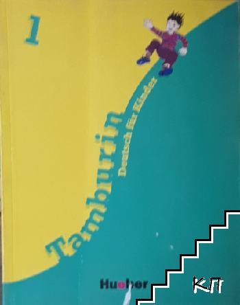 Tamburin. Kursbuch 1: Deutsch für kinder