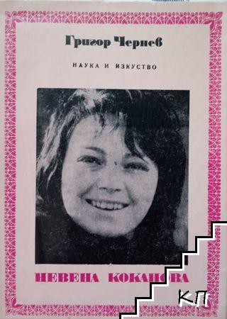 Невена Коканова
