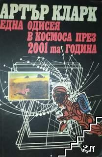 Една Одисея в Космоса през 2001-та година