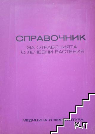 Справочник за отравянията с лечебни растения