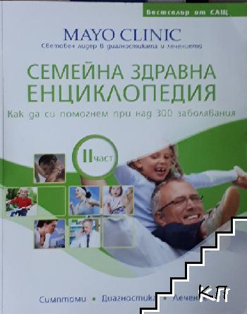 Семейна здравна енциклопедия. Част 2