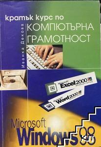 Кратък курс по компютърна грамотност