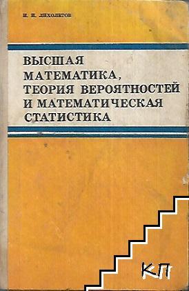 Высшая математика, теория вероятностей и математическая статистика