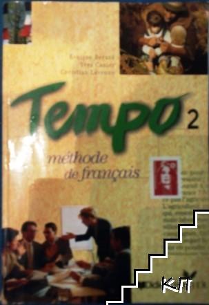 Tempo, 2: Méthode de Français