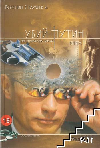Убийте Путин. Книга 1: Завръщането на Козела