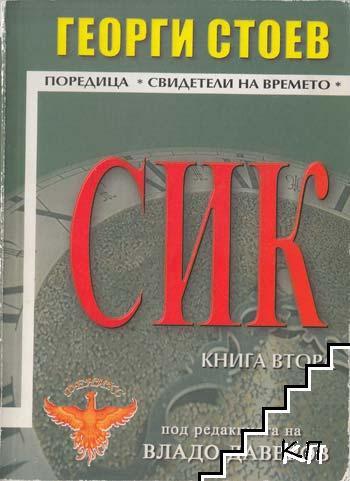 СИК. Книга 2