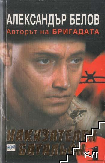 Наказателен батальон. Книга 1: Кръвта на Сивия