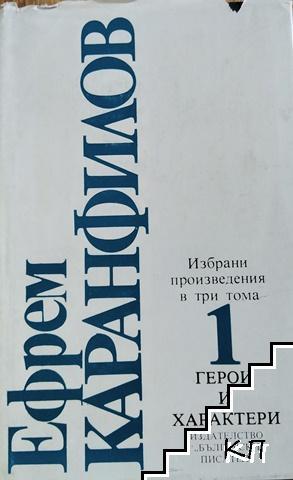 Избрани произведения в три тома. Том 1: Герои и характери