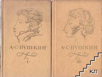 Сочинения в трех томах. Том 1, 3