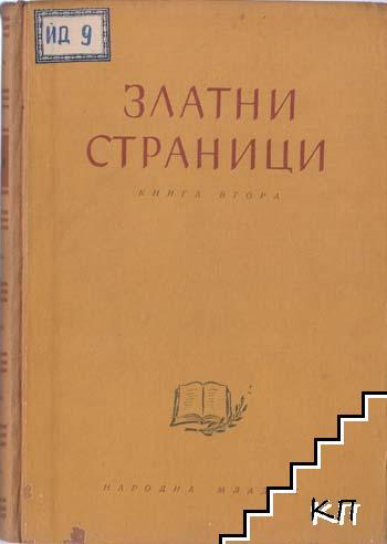 Златни страници. Книга 2