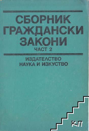 Сборник граждански закони. Том 2