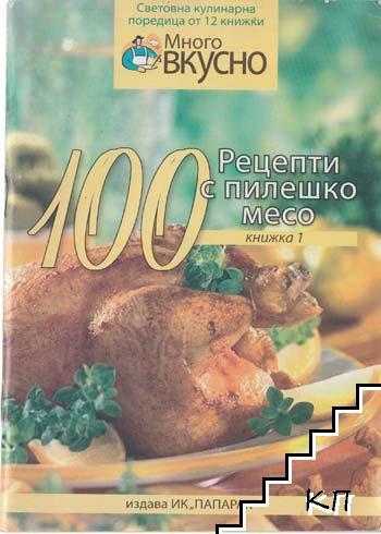 Много вкусно. Книга 1: 100 рецепти с пилешко месо