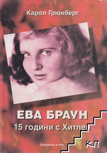 Ева Браун: 15 години с Хитлер