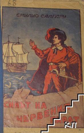 Синът на червения пират