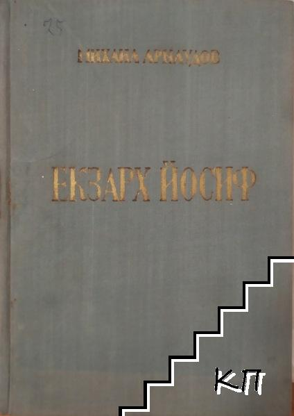 Живот и дейност на Екзарх Йосиф