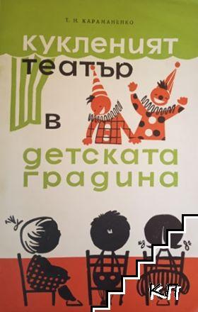 Кукленият театър в детската градина