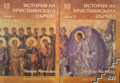 История на християнската църква. Том 1-2
