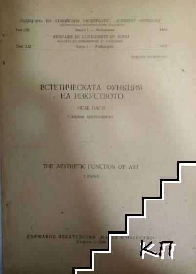 Естетическата функция на изкуството