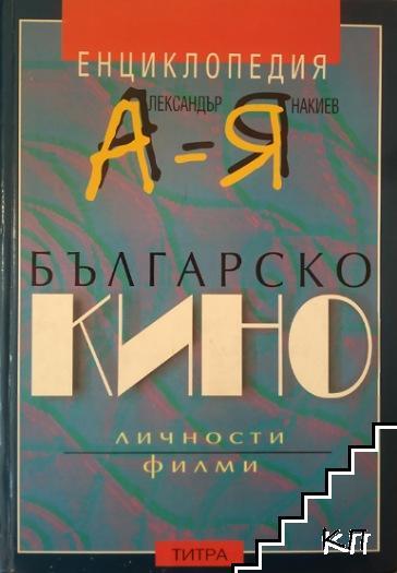 Енциклопедия българско кино