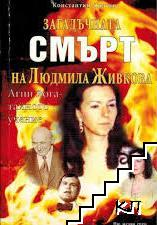 Загадъчната смърт на Людмила Живкова. Част 1: Агни йога-тайното учение