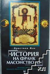 История на франкмасонството: Митичният произход. Модерното франкмасонство. Масонските символи