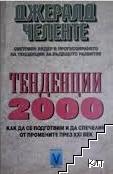 Тенденции 2000: Как да се подготвим и да спечелим от промените през ХХI век