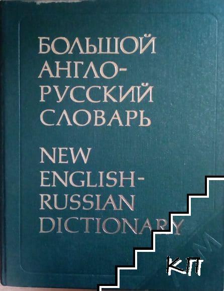 Большой англо-русский словарь. Том 1