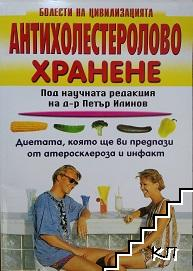 Антихолестеролово хранене