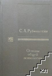 Основы общей психологии. Том 2
