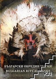 Български обредни маски / Bulgarian ritual masks