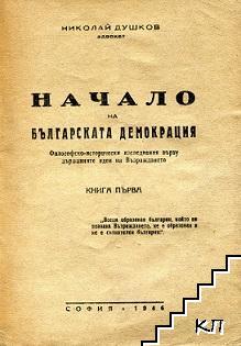Начало на българската демокрация