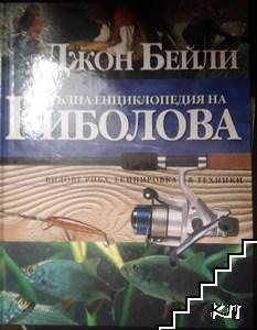 Пълна енциклопедия на риболова