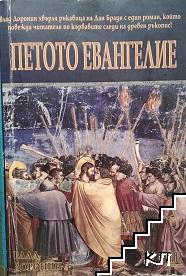 Петото евангелие