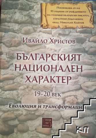 Българският национален характер 19.-20. век