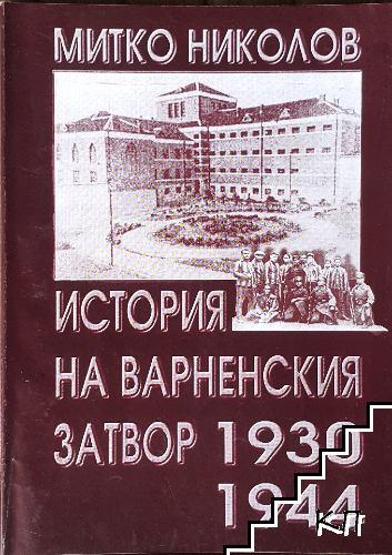 История на варненския затвор 1930-1944