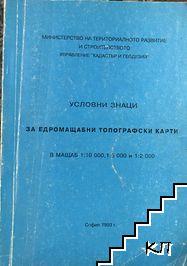 Условни знаци за едромащабни топографски карти в мащаб 1:10 000, 1:5 000 и 1:2 000