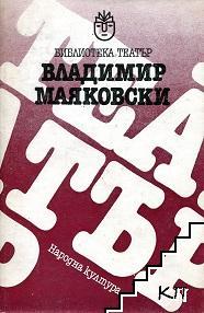 Владимир Маяковски. Мистерия Буф. Дървеница. Баня